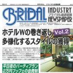 ブライダル産業新聞の画像