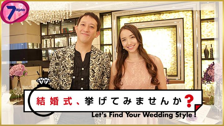BSジャパン「結婚式、挙げてみませんか?」の画像