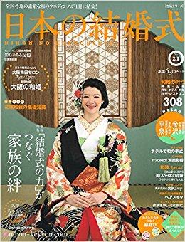 日本の結婚式NO.21の画像