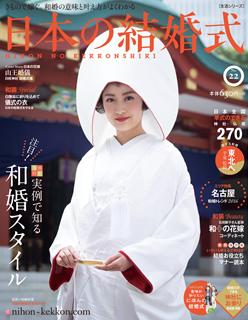 日本の結婚式No.22の画像