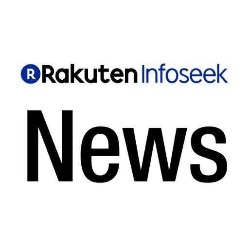 Rakuten Infoseek Newsの画像